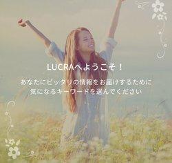 LUCRA画像