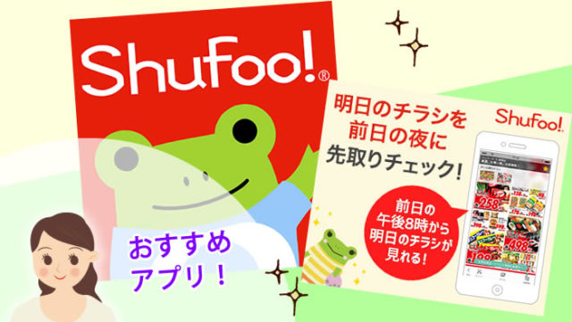 おすすめアプリ『Shufoo!(シュフー)』
