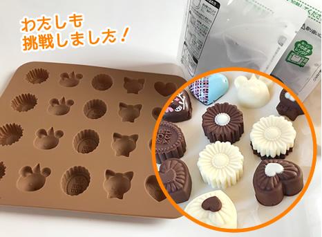 チョコレートモールドで作成!