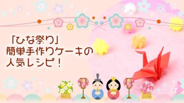 「ひな祭り」簡単手作りケーキの人気レシピ!