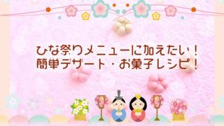 ひな祭りメニューに加えたい! 簡単デザート・お菓子レシピ