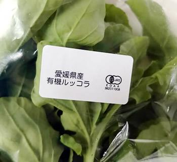 愛媛県産有機ルッコラ