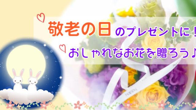 敬老の日のプレゼントに!おしゃれなお花を贈ろう【2020おすすめ】