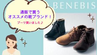 通販で買うオススメの靴ブランド!ブーツ買いました♪