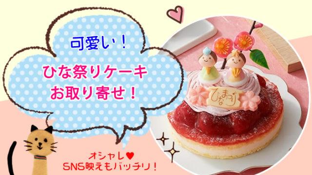 かわいい「ひな祭りケーキ」をお取り寄せ
