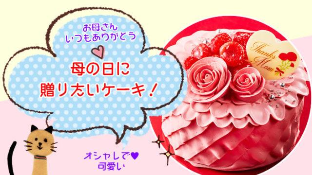 母の日に贈るおすすめケーキ