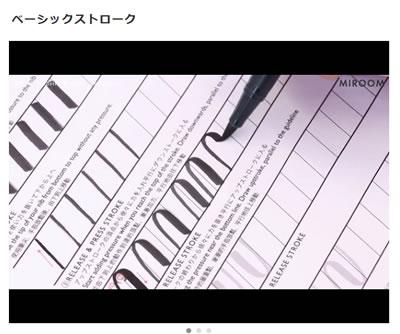 「カリグラフィー・レタリング」レッスン動画
