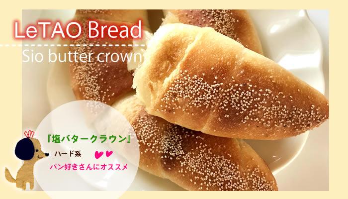 通販おすすめお取り寄せパン
