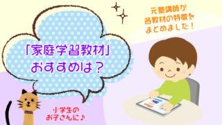 小学生の「家庭学習教材」おすすめ
