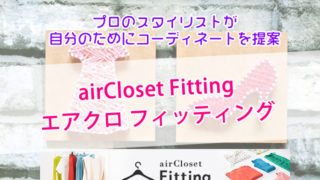 airCloset Fittingエアクロ フィッティング