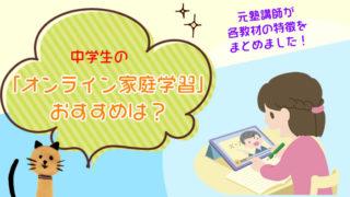 中学生のオンライン学習おすすめ