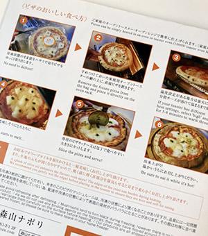 冷凍ピザの焼き方資料