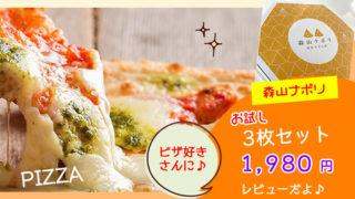 森山ナポリの冷凍ピザをレビュー