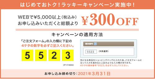 フェリシモ300円クーポン
