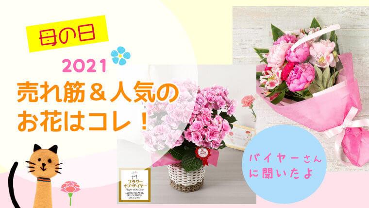 母の日2021売れ筋・人気のお花はコレ!