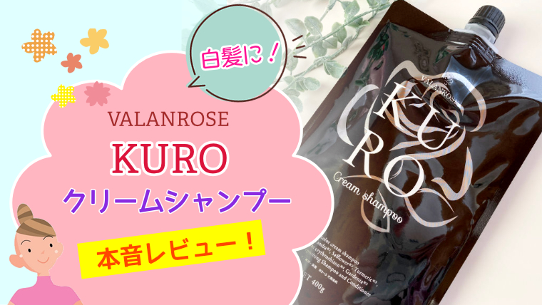 バランローズ 黒(KURO)クリームシャンプーの本音レビュー!
